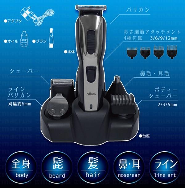 メンズシェーバー ヒゲトリマー ボディシェーバー 5way 充電式 ひげそり ラインバリカン - aimcube画像2