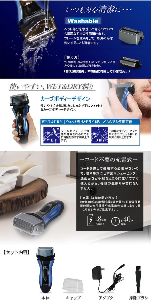 3枚刃 電気シェーバー 水洗いOK 電気髭剃り ひげ剃り 電動ひげ剃り モミアゲカット - エイムキューブ画像3
