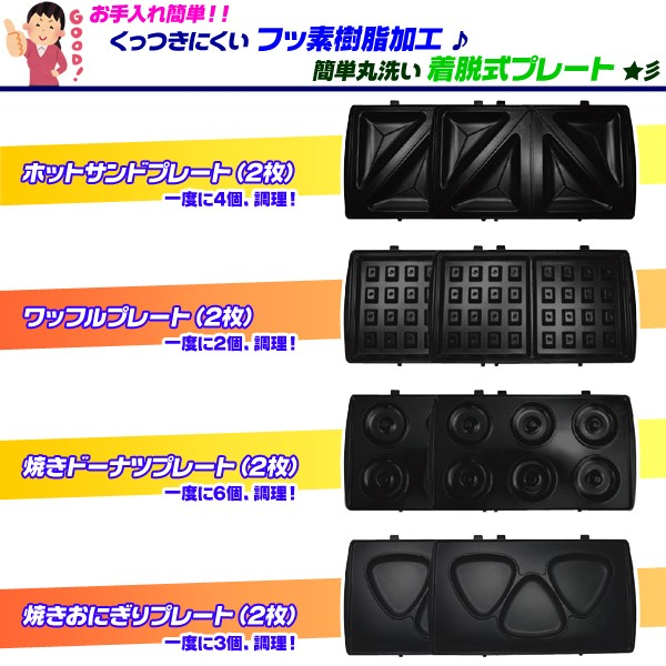 マルチサンドメーカー ホットサンドメーカー ワッフル 簡単調理 4枚プレート - エイムキューブ画像3