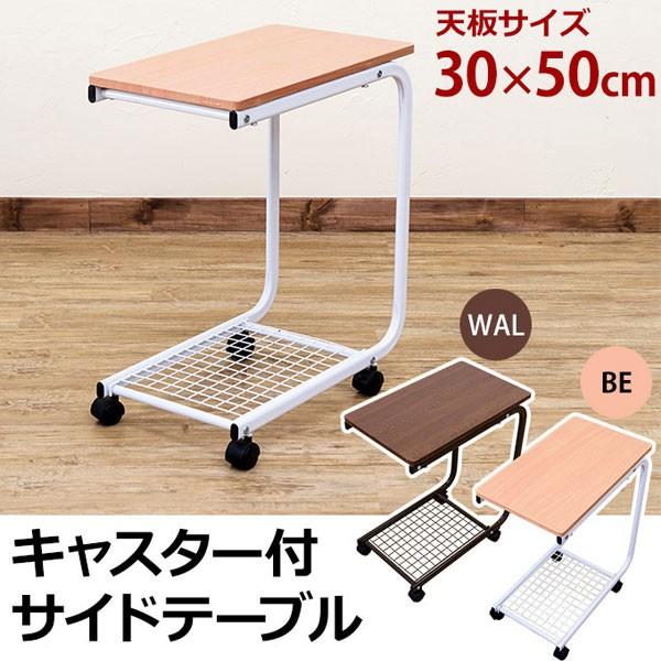 コの字型 サイドテーブル 網棚付き ベッドテーブル 介護 コの字テーブル ソファテーブル - エイムキューブ画像1