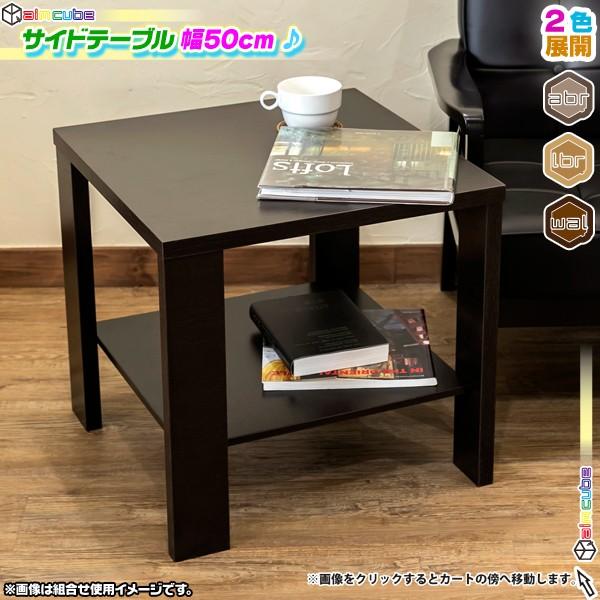 サイドテーブル 幅50cm サイドラック ソファサイドテーブル 花瓶台 雑誌 リモコン 置き - エイムキューブ画像1