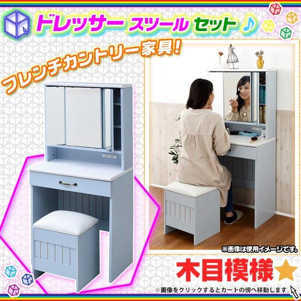 三面鏡 ドレッサー スツール セット 化粧台 椅子 鏡台 収納付 スツール 可動棚 - エイムキューブ画像1