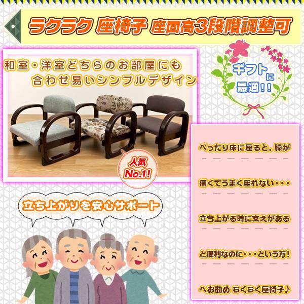 和 座椅子 老人用 座いす 座敷チェア 訳あり品 高さ調節3段階  - aimcube画像2