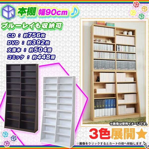 本棚 幅90cm 棚板 1cmピッチ 可動棚 ブックシェルフ 収納棚 収納棚 オープンラック - エイムキューブ画像1
