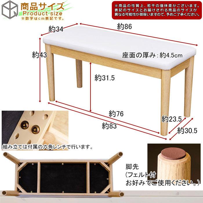 食卓ベンチ 食卓椅子 長椅子 ベンチチェアー 天然木製 - aimcube画像6