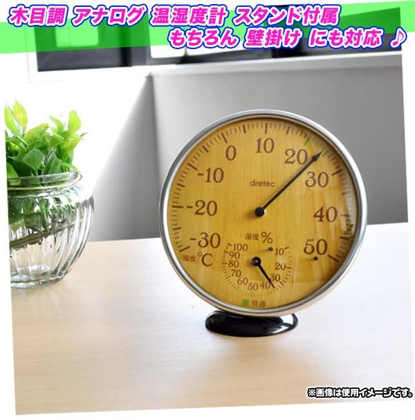 おしゃれ 温湿度計 卓上 温度計 見やすい 電池不要 目盛り 大きめ 冬 乾燥 対策 湿度計 - aimcube画像2