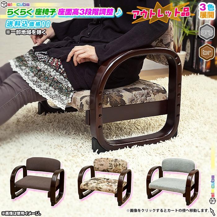 アウトレット品 和風座椅子 アームレスト付 ローチェア 高齢者向け 椅子 - エイムキューブ画像1
