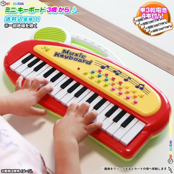 ミニキーボード 子供の おもちゃ 単三電池4本付 ピアノ 音楽 リズム 玩具 - エイムキューブ画像1