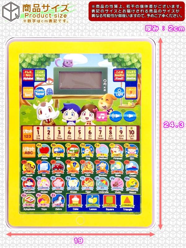 おべんきょう タブレット型 子供用 おもちゃ 英語モード 日本語モード 知育 知恵玩具 おべんきょうタブレット - エイムキューブ画像6