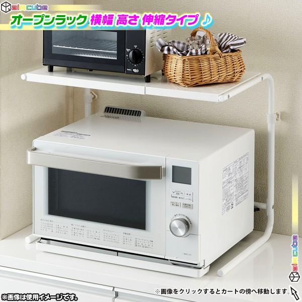 レンジ上ラック 電子レンジラック 縦幅 横幅 伸縮ラック 調味料棚 キッチン用小物置き棚 卓上ラック - エイムキューブ画像1