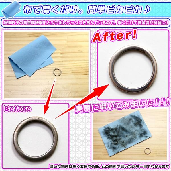 ジュエリークロス メタルポリッシュクロス 金属磨き シルバー 磨き ジュエリーケア 指輪 磨き布  - エイムキューブ画像3