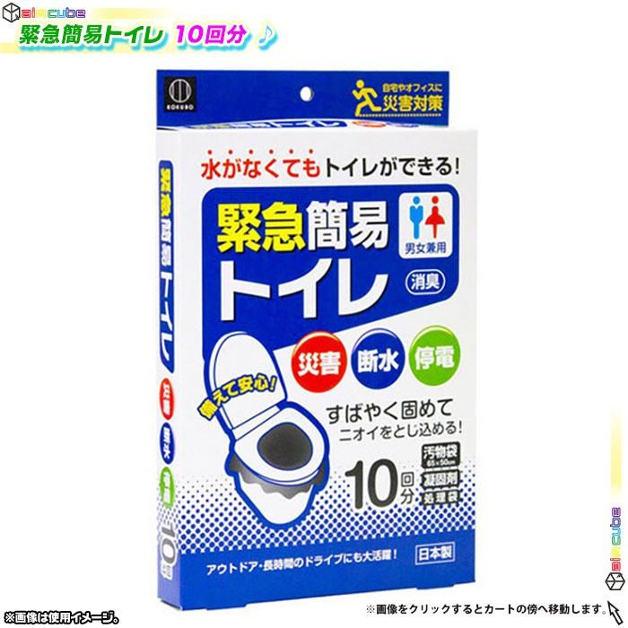 簡易トイレ 凝固剤 汚物袋 処理袋 セット 防災アイテム - エイムキューブ画像1