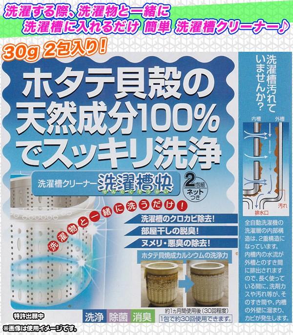 洗濯槽 クリーナー ホタテ貝殻 天然成分100% 黒カビ抑制 徐々除去 洗濯槽に入れるだけ カビ 菌 簡単抑制 - エイムキューブ画像2