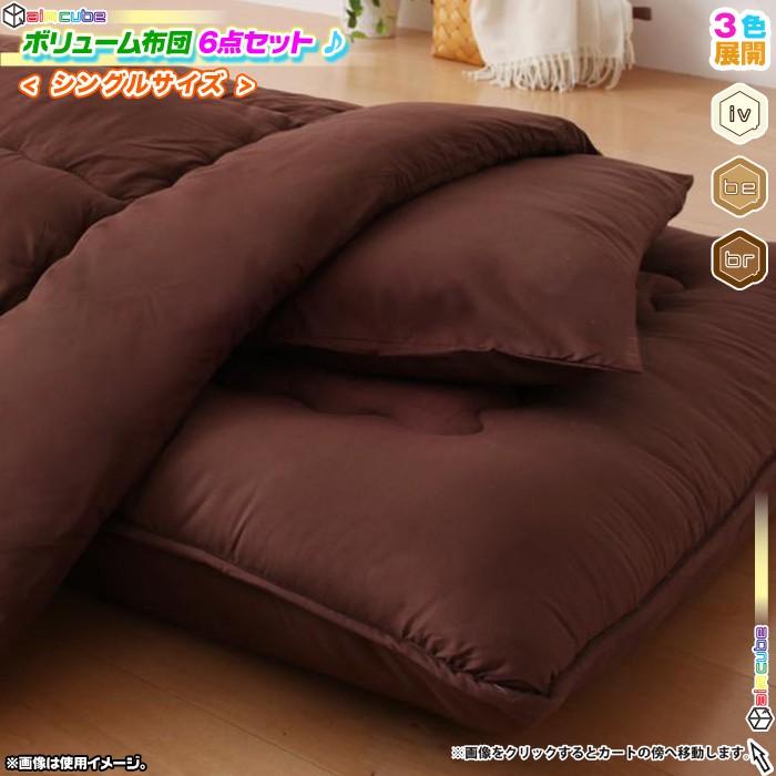 ボリューム布団 6点セット シングルサイズ 敷布団 厚さ 約15cm - エイムキューブ画像1