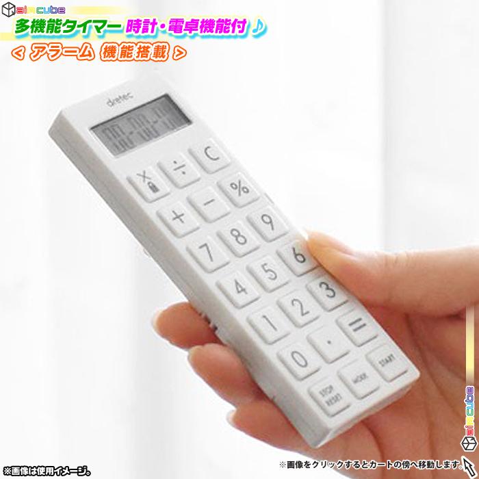 スリム キッチンタイマー ミニ電卓 時計付 誤動作防止キーロック機能搭載 - エイムキューブ画像1