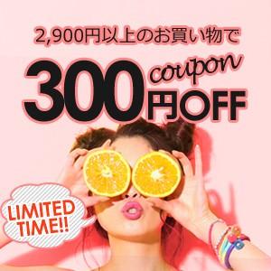 期間限定300円OFFクーポン