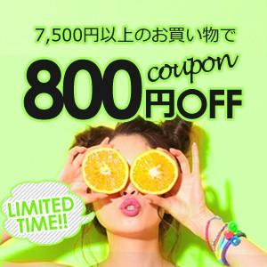 期間限定800円OFFクーポン