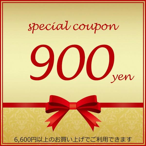 期間限定900円OFFクーポン