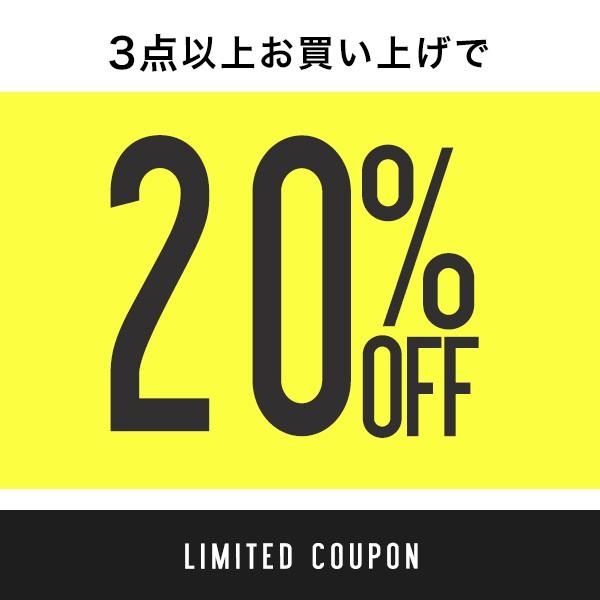1万円以上のお買い物で使える20%OFFクーポン