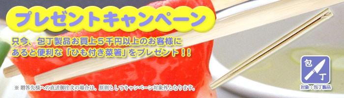 只今、包丁製品お買上5千円以上で、あると便利な「ひも付き菜箸」をプレゼント!!