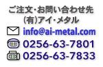 ご注文・お問い合わせメールアドレス・電話・fax番号
