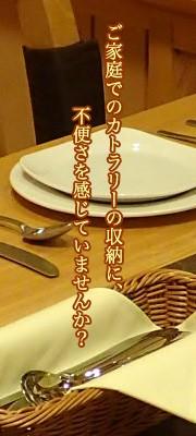 カトラリー(ナイフ・フォーク・スプーン)収納バスケット付きカトラリーセット