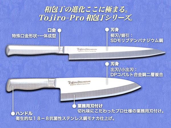 Tojiro-Pro(トウジロウプロ)和包丁シリーズ