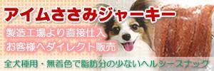 【アイムオリジナル】 ササミジャーキー