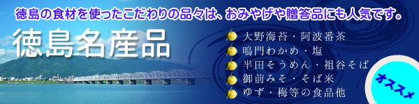 徳島名産品