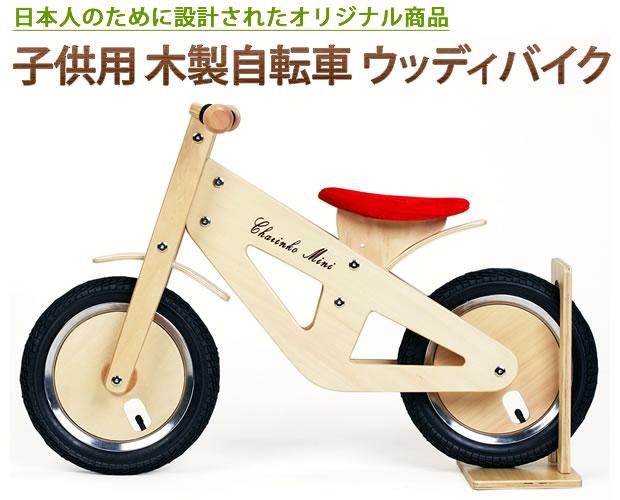 子供用木製自転車