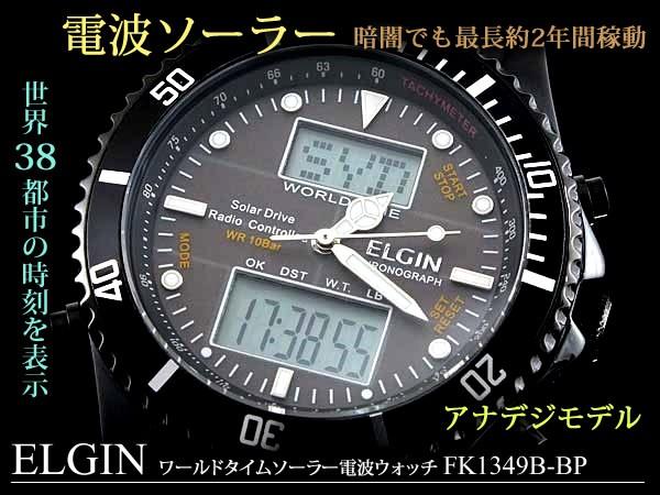 エルジン電波腕時計