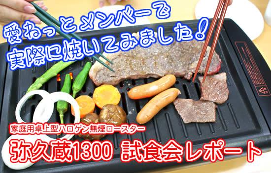 家庭用無煙ロースター弥久蔵1300 試食会レポート