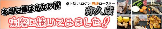 無煙ロースター弥久蔵1300 試食レポート