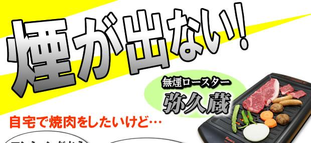 無煙ロースター弥久蔵1300