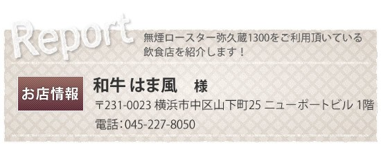 レポート:和牛はま風様