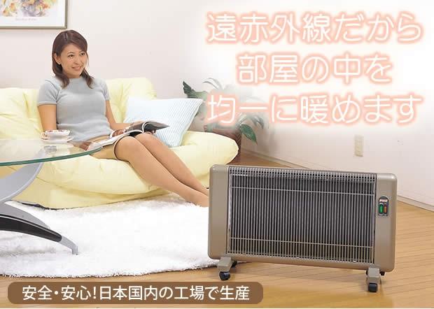 遠赤外線だから部屋の中を均一に暖めます