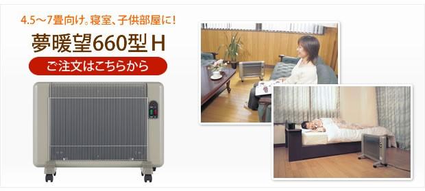 夢暖望660型H