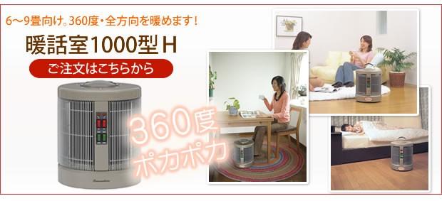 暖話室1000型H