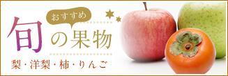 梨・洋梨・りんご・柿
