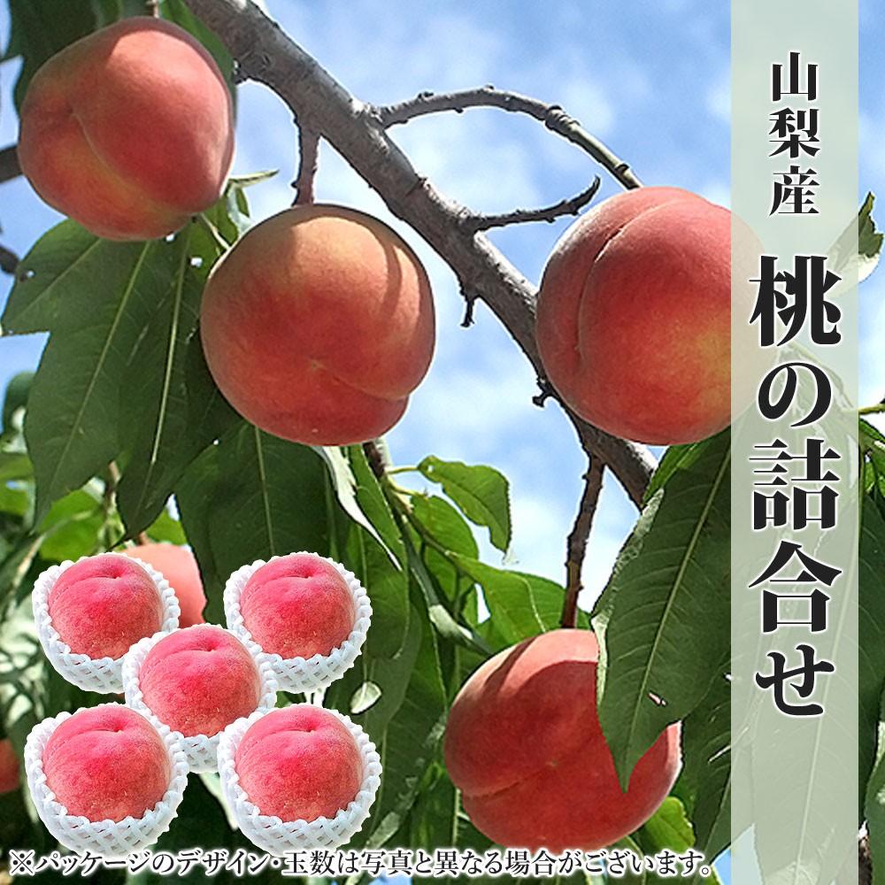 桃 白桃(はくとう) 詰合せ 山梨県産 約2kg 化粧箱入り