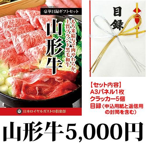山形牛肩ロース 目録ギフト(5千円+パネル代+目録代)