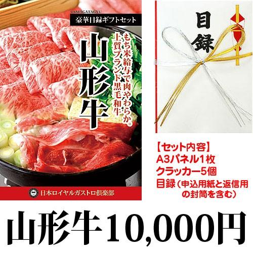 山形牛肩ロース 目録ギフト(1万円+パネル代+目録代)