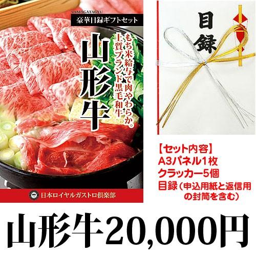 山形牛肩ロース 目録ギフト(2万円+パネル代+目録代)
