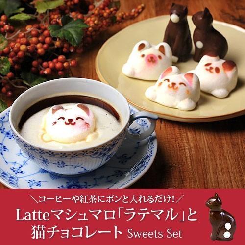 Latte(ラテ)マシュマロねこチョコレートセット