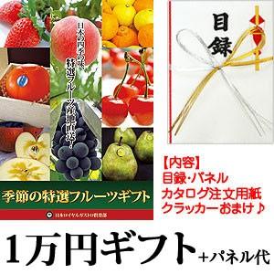 特選フルーツ目録ギフト(1万円のフルーツ代+パネル代)