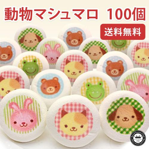 動物マシュマロ(100個入)