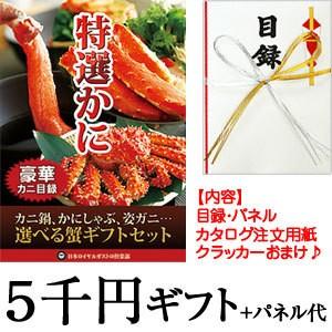 特選かに目録ギフト(5千円+パネル代)