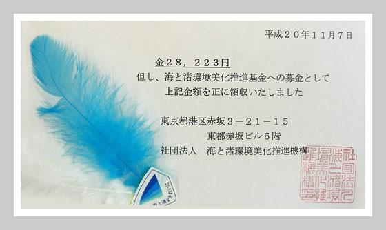 2008年11月07日 海の羽根募金