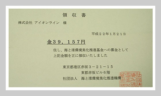 2010年01月21日 海の羽根募金