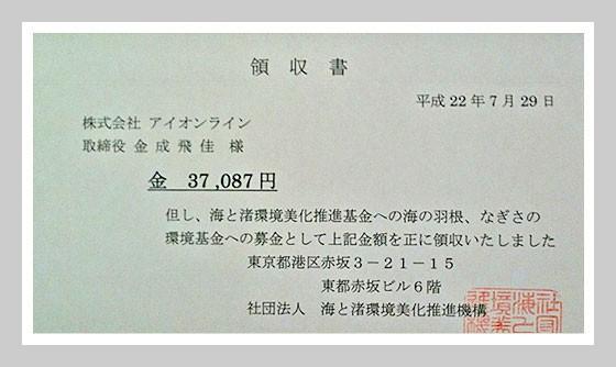 2010年07月29日 海の羽根募金
